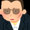 【愕然】田代まさし、住吉会・西口総裁との関係がやばい・・・