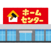 【速報】あの国際的スターが日本のホームセンターに来店→ ご覧くださいwwwwwwww(画像あり)