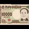 【悲報】新一万円札、まるでオーラが無いwwwwwwww(画像あり)