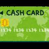 【悲報】19歳少年、80代男性のキャッシュカードをとんでもないものとすり替えようとしてしまうwwwwwwww(画像あり)