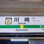 【悲報】川崎市さん、終了のお知らせ…