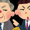 【カジノ汚職】逮捕された秋元司議員、爆弾発言wwwwwwwww