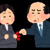 【悲報】女性社員さん「はいマタハラなので訴えまーすw」 会社「やめろー!!」→ 結果wwwwwwww