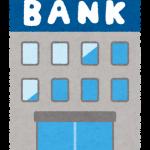 【悲報】みずほ銀行さん、やらかすwwwwwwww