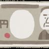 【悲報】女さん、1万円札にラブレターを書いてしまうwwwwwwww(画像あり)