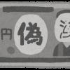 【悲報】アイドル運営さん「一万円札を偽造された方を発見しました!!」→ 結果wwwwwwww