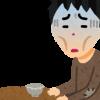 【衝撃事実】日本人、終わっていた・・・・・