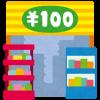 【驚愕】「お金持ちが100円ショップで買わないもの」がこちらwwwwwwww