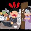 【元次官長男殺害】死亡した熊澤英一郎、さらなる衝撃の新事実発覚・・・