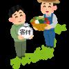 【悲報】鹿児島の志布志市、ふるさと納税の返礼品でやらかすwwwwwwww