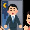 【愕然】『家、ついて行ってイイですか?』にヤラセ疑惑→ その内容wwwwwww