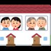 """【悲報】「二世帯住宅」だけは絶対に買っても建ててもいけない""""これだけの理由""""wwwwwwww"""