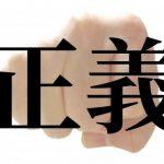 【タピオカ騒動】木下優樹菜を休業に追い込んだ「道徳警察」がヤバ過ぎ・・・