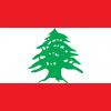 【悲報】レバノン、黒確定wwwwwwww