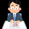 【悲報】奈良の小学校、児童の算数の答案用紙を誤ってHPに掲載→ 結果…
