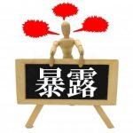 【衝撃】杏さん、東出の「唐田との不倫だけじゃない」爆弾証拠を握っていた…その内容…