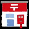 【狂気】72歳無職「郵便局なら2000万円くらいあるよね、半分ちょうだい」→