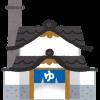 【衝撃】銭湯キャンペーンのキャラクター、本気でキモいwwwwwwww(画像あり)