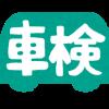 【新型コロナ】車検証の有効期間を延長→ 詳細がこちら
