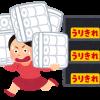 【新型コロナ】トイレットペーパーを大量に買い込む女をご覧くださいwwwwww