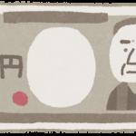 """【仰天】沖縄の無職男性さん(22)、コンビニで""""あの世のお金""""を使ってしまった結果wwwwwwww(画像あり)"""