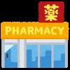 【悲報】さいたま市の薬局に俺コロ民wwwwwwww(※リンク先に動画あり)