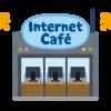 【悲報】政府「ネカフェは営業自粛を」→ 大手ネットカフェさん「ほーん、ならこれでどうや」