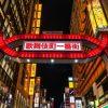 【コロナ速報】新宿・歌舞伎町の現在がヤバ過ぎる…