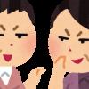 【愕然】日本の三大コロナばらまき野郎をご覧くださいwwwwwww