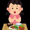【疑問】1人で外食の時、手を合わせて「いただきます」と言うのは常識なの?