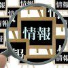 【速報】コロナの女王こと岡田晴恵さん、終了のお知らせ・・・