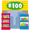 【驚愕】デヴィ夫人、人生初の「100円ショップ」に挑戦した結果wwwwwwww