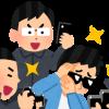 【悲報】よゐこ有野晋哉にFRIDAY砲!!!!!