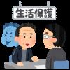 【絶句】中国メディアさん「日本の生活保護すげぇ! 受給しない人がいることに驚き!!」