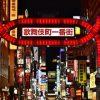 【闇深】歌舞伎町で不測の事態発生…ヤバ過ぎ…