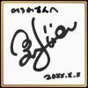 【衝撃】Twitter民さん「アンジャッシュ渡部さんのサイン、焼肉屋で発見!」→ 別の芸能人のサインに注目が集まってしまうwwwwwwww(画像あり)