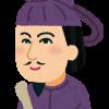 【驚愕】聖徳太子の家系図がヤバイwwwwwwww