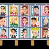 【悲報】都知事選のポスター、一発芸披露大会になるwwwwwwww(画像あり)
