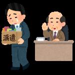 【愕然】竹中平蔵さん「製造業の派遣解禁したの俺じゃねーよ、厚生労働大臣だ」→