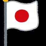 【悲報】日本をダメにした人物もしくは考え方wwwwwwww