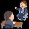 【急募】確実に面接に落とされる方法!!!