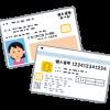 【驚愕】マイナンバーカードが「健康保険証」の代わりに→ 病院受診者のメリット3つ
