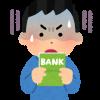 【驚愕】仙台銀行さん、やらかすwwwwwwww