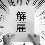【速報】日本、終了のお知らせ・・・