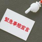【コロナ速報】東京で緊急事態宣言が出ない理由!!!マジかよ!!!