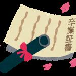 【驚愕】東大卒になりたいヤツ、ちょっと来い!!!