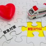 【東京】コロナウイルス拡散、元凶のエリアが判明!・・・
