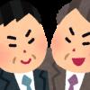 【愕然】週刊文春、驚きの報道!!!