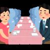 【悲報】とんでもない条件の婚活パーティーが発見されるwwwwwwww(画像あり)