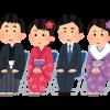 【新型コロナ】横浜市がオンライン成人式」を決定→ 結果……